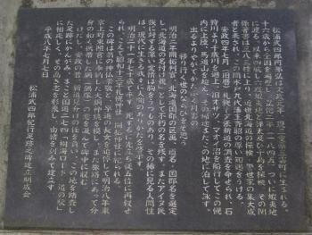 松浦武四郎足跡の碑2.jpg