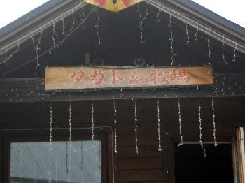 タカトシ牧場3.jpg