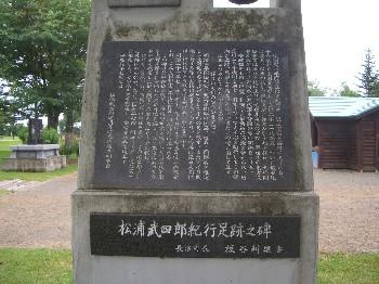 松浦武四郎足跡の碑1.jpg