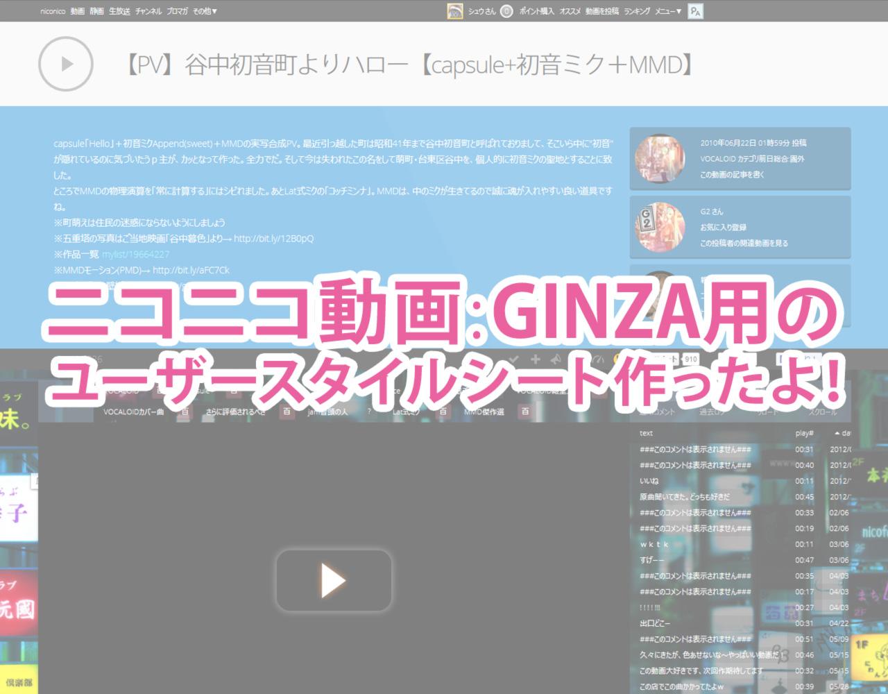 ニコニコ動画:GINZA用のユーザースタイルシート作ったよ!