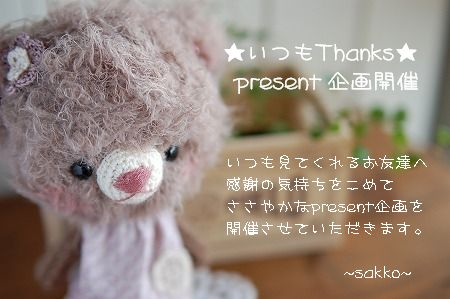 ~Thanks present企画~