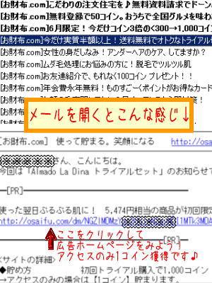 お財布.com稼ぎ方