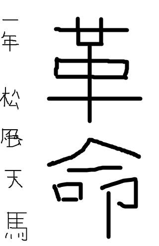 書道 天馬のイメージ