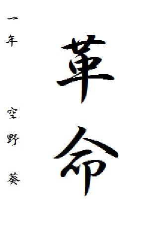 書道 葵のイメージ