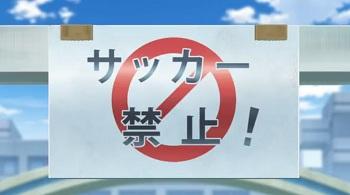 サッカー禁止令