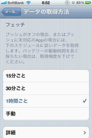 _フェッチ設定IMG_3036