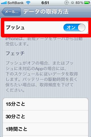 _プッシュ設定IMG_3035