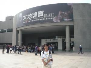 537台中科学博物館