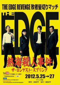 THE EDGE REVENGE『熱海殺人事件 ザ・ロンゲストスプリング 』表