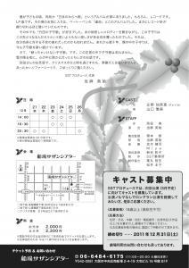 「眠っちゃいけない子守歌」辻野加奈恵・山口雅美