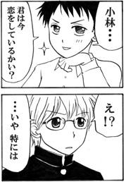 renai-manga2.jpg