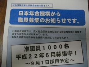 年金機構201006
