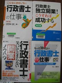 行政書士本2010
