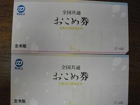 岡谷201006