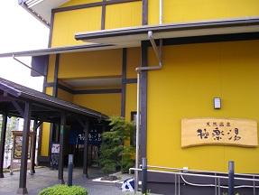極楽201010