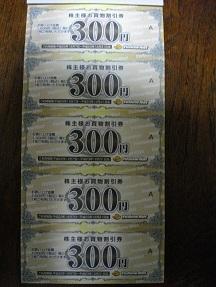 イエローハット20101215
