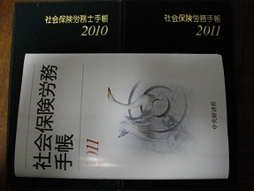 手帳201012
