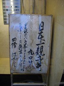 はやし2010123