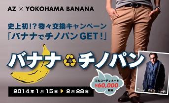 banana201401.jpg