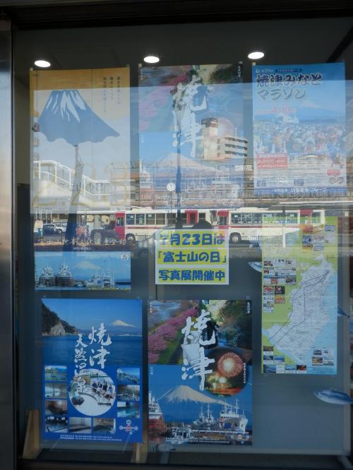 富士山の日2