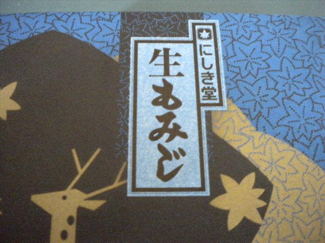 福岡土産4