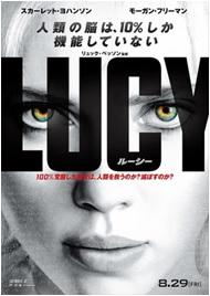 LUCY_movie_2014.jpg