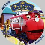 chuggington012.jpg