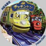 chuggington013.jpg
