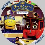 chuggington014.jpg