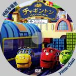 chuggington015.jpg