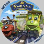 chuggington016.jpg
