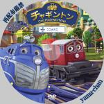 chuggington017.jpg