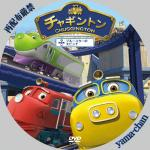 chuggington02.jpg