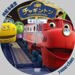 chuggington03b.jpg