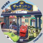 chuggington05.jpg