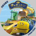 chuggington06.jpg