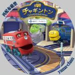 chuggington08.jpg