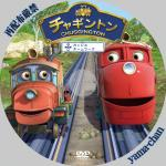 chuggington09.jpg