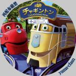 chuggington10.jpg