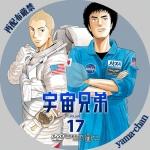uchukyodai17.jpg