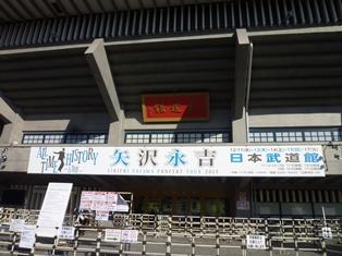 yazawa1214.jpg