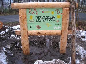 森の看板2