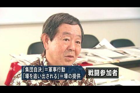 沖縄の民間人は戦闘参加者として扱われた
