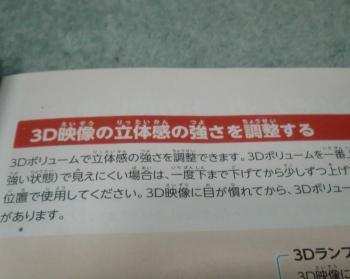 ニンテンドー3DS取扱説明書より