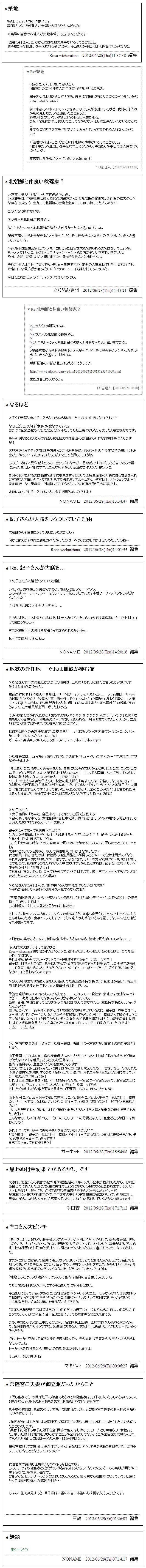 masako----aho49.jpg