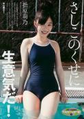 sashihara rino04