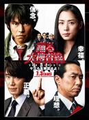 踊る大捜査線odoru3-poster