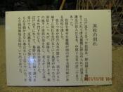 吉田松陰歴史館058
