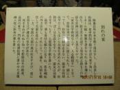 吉田松陰歴史館056