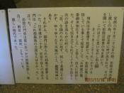 吉田松陰歴史館067